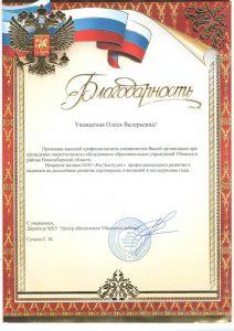 Благодарственное письмо от МКУ «Центр обеспечения Убинского района». Энергоаудит