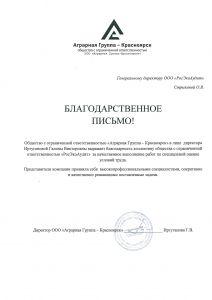 Благодарственное письмо от ООО Аграрная Группа-Красноярск. Спецоценка (СОУТ)