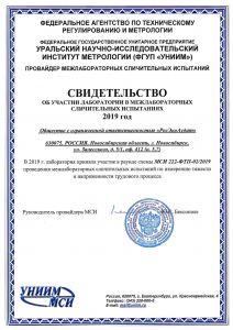 Свидетельство об участии в МСИ-5 (РосЭкоАудит)
